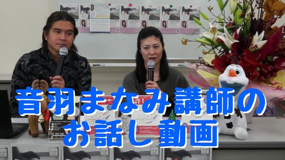 音羽まなみ講師のお話し動画