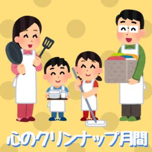 心のクリンナップ~コメントキャンペーン( *´艸`)