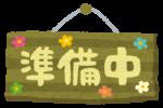 kanban_jyunbi (1)